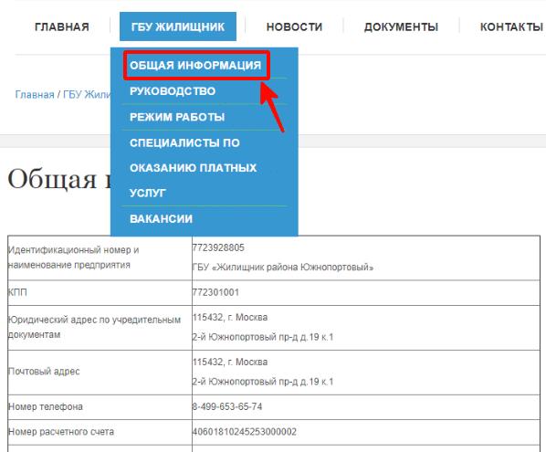 Реквизиты ГБУ Жилищник