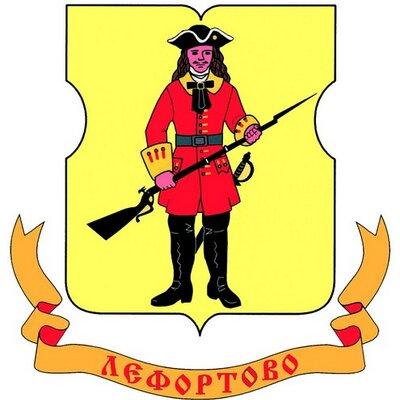 Лефортово